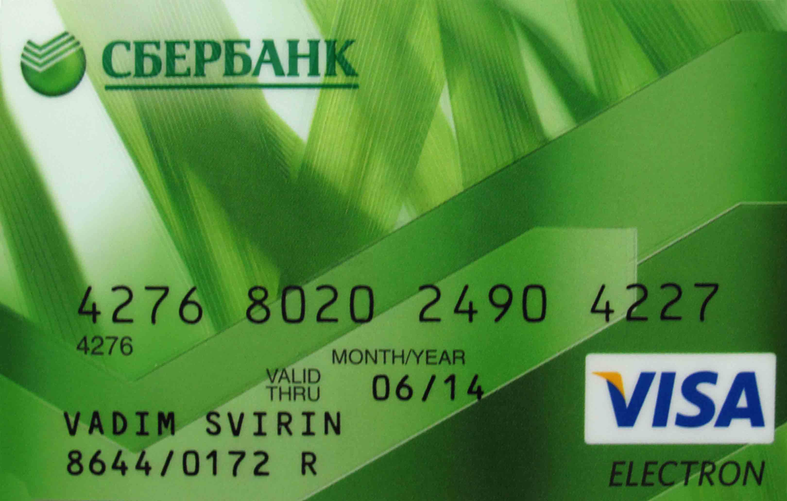 Как сделать заработную карту в сбербанке